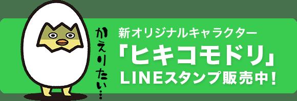 新オリジナルキャラクター「ヒキコモドリ」LINEスタンプ販売中!
