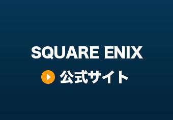 SQUARE ENIX公式サイトへ