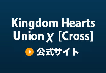 Kingdom Hearts Union χ [Cross] 公式サイトへ